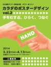 ポスター展2014〜HAND〜