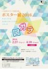 ポスター展2016〜図ガラ〜