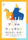 大垣市コレクション展アニマル×ウォッチング