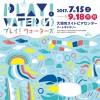 PLAY! WATER(S) -プレイ!ウォーターズ-