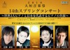 2018大垣音楽祭 スプリングコンサート~世界3大ピアノと日本を代表するピアノの共演~