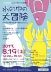 文学座女優によるプラネタリウム朗読会~水の中の大冒険~
