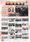 2020大垣音楽祭 (市民団体の部) ※延期(時期未定):一部公演